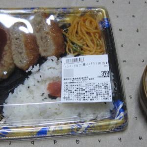 ハンバーグ&二層メンチカツ弁当