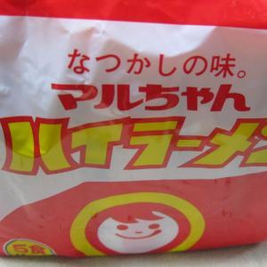 なつかしの味。マルちゃん ハイラーメン