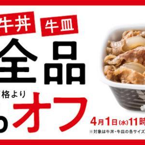 吉野家の牛丼弁当お得だよ!