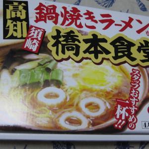鍋焼きラーメンと炒飯風の焼きおにぎり