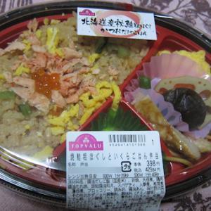 焼鮭粗ほぐしといくらごはん弁当