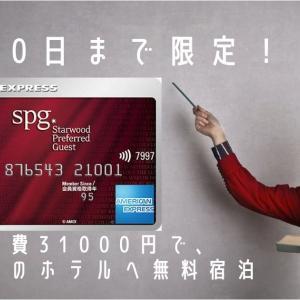 [6月末まで限定] 年会費3.1万円で、10万円のホテルに無料宿泊できるカード