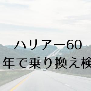 【ガチで考えた】ハリアー60を3年で乗り換え検討して気づいたこと