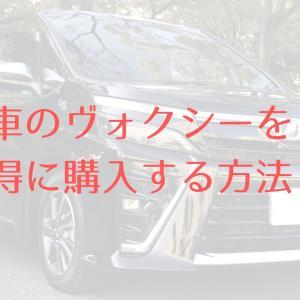 【激安で衝動買い注意】新型ヴォクシー煌の値引き額公開!