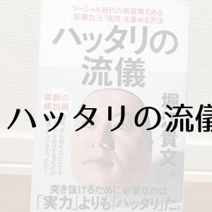 堀江貴文「ハッタリの流儀」感想レビューSNSで注目を集めたい方へ