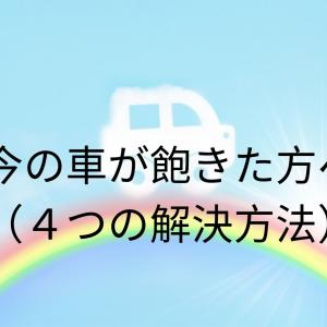『今の車に飽きた方へ』乗り換えを先延ばしにする4つ考え