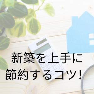新築購入の節約方法!値引きと割引を上手に活用したい方へ!