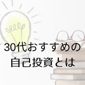 【30代の社会人に伝えたい】おすすめの自己投資ベスト3!