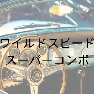 【ここが残念】ワイルドスピード/スーパーコンボ(ネタバレ感想)