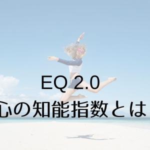 感想『EQ2.0』EQ こそ人生成功のカギ!心の知能指数を高める