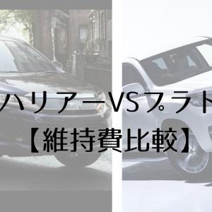 【維持費比較 】60ハリアーVS150系プラド!総額費用の徹底比較!