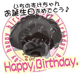 いちのすけちゃん、お誕生日おめでとう~(-^〇^-)♪