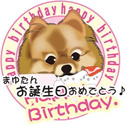まゆたん、お誕生日、おめでとう~(-^〇^-)♪