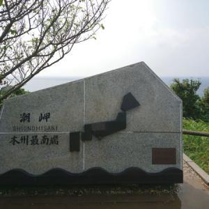 和歌山でSUP 和歌山・三重の旅①