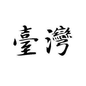 台湾東部旅行~花蓮・太魯閣~