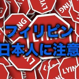【要注意】フィリピンに住んでいる日本人は危険【理由と対処法】
