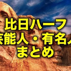 フィリピンと日本のハーフ・クォーター【有名人・芸能人・モデル】