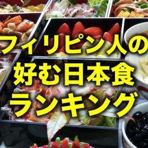 【フィリピン人に聞いた】好きな日本食ランキング1位はなんと!?
