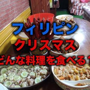 フィリピンのクリスマス料理を大公開!コレを食べて現地を満喫!