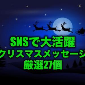 SNSで活躍する英語のクリスマスメッセージ!厳選27フレーズ!