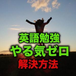 英語勉強のモチベーションを保てない!やる気がない時の解決策!