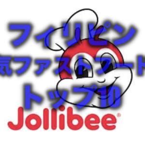 フィリピンの人気ファストフード10店!日本に無い物ばかり!