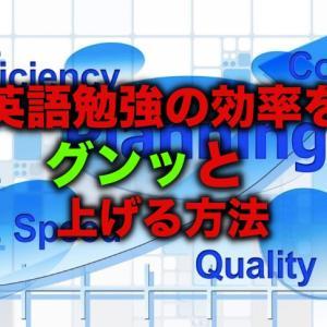 英語勉強の効率を極限まで上げる方法!つまらない勉強はサヨナラ!