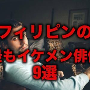フィリピンのイケメン俳優・芸能人9選!ハーフや映画出演者も!