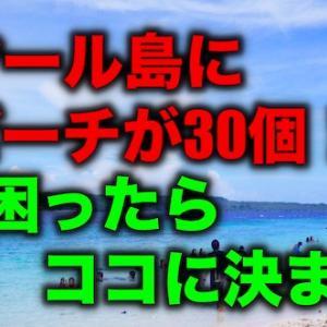 【サマール島おすすめビーチ10選】迷ったらココに決まり!