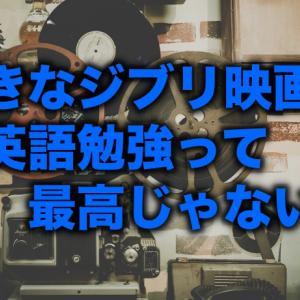【英語能力がグンッと向上!】好きなジブリ映画で英語勉強【経験談】