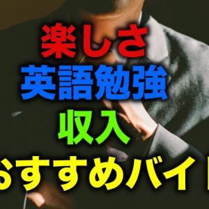 【楽しさ&英語&収入】英語勉強におすすめ学生アルバイト10選!