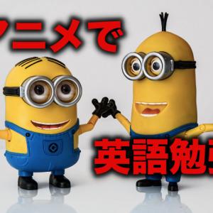 【海外アニメで英語勉強】子供に英語を教えるならコレ一択!