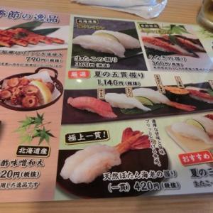 すかいらーくグループの回転寿司「魚屋路(ととやみち)」 @十日市場