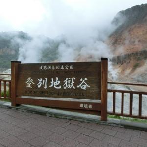 北海道旅行 2019年夏 其の4 登別観光