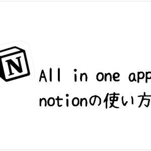 情報管理アプリNotionを始めるときに知っておきたいこと