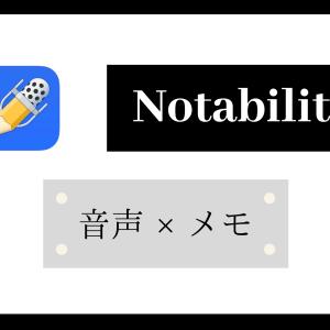 最強のオーディオシステムを持つノートアプリNotability【Notability 9.4の大幅アップデート対応済】