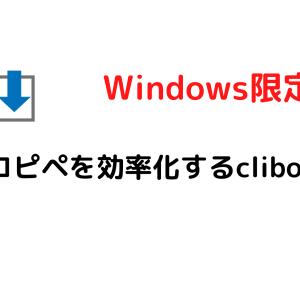 Windowsでコピペを最強にするclibor