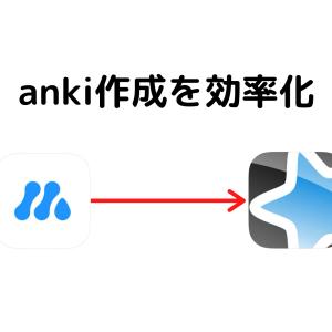 Margin note3を使ってiPadでAnki学習を効率化