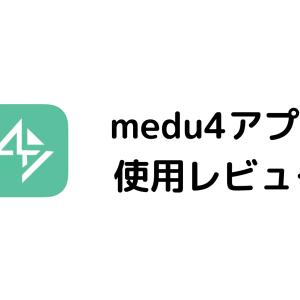 medu4アプリ使用レビュー