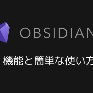 Obsidian 知識を繋げるmarkdownエディター