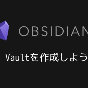 Obsidianの始め方(インストールからvaultの作成まで)