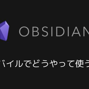 iPad、iPhoneなどモバイルでのObsidianの運用方法