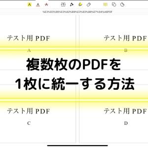 iPadでPDF、パワーポイントの複数ページを1枚にまとめる方法
