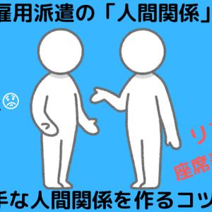 【無期雇用派遣の人間関係】上手な人間関係を作るコツとは?職場のリアル座席表も公開!