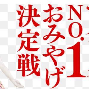 【博多駅】マイングのおみやげランキングBEST5【2019】