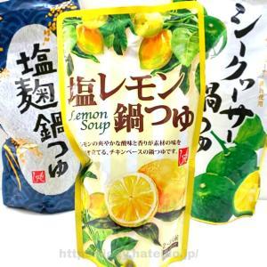 カルディ「塩レモン鍋つゆ」