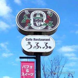 パフェ&スイーツが150種類以上!人気のカフェレストラン『長住珈琲 うふふ』