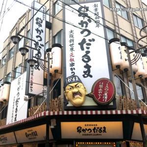 大阪の美味しい串カツは絶対ココやで!『串かつ だるま』