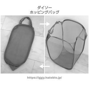 買ってよかった!ダイソーの「ホッピングバッグ」折りたたんで収納できる!洗濯カゴに最適。
