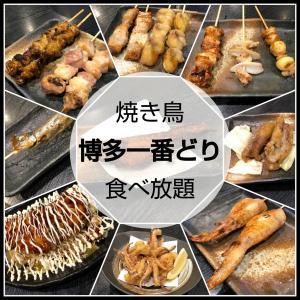 2680円で120分焼き鳥食べ放題!「博多一番どり」二人で食べた25品のレビュー!
